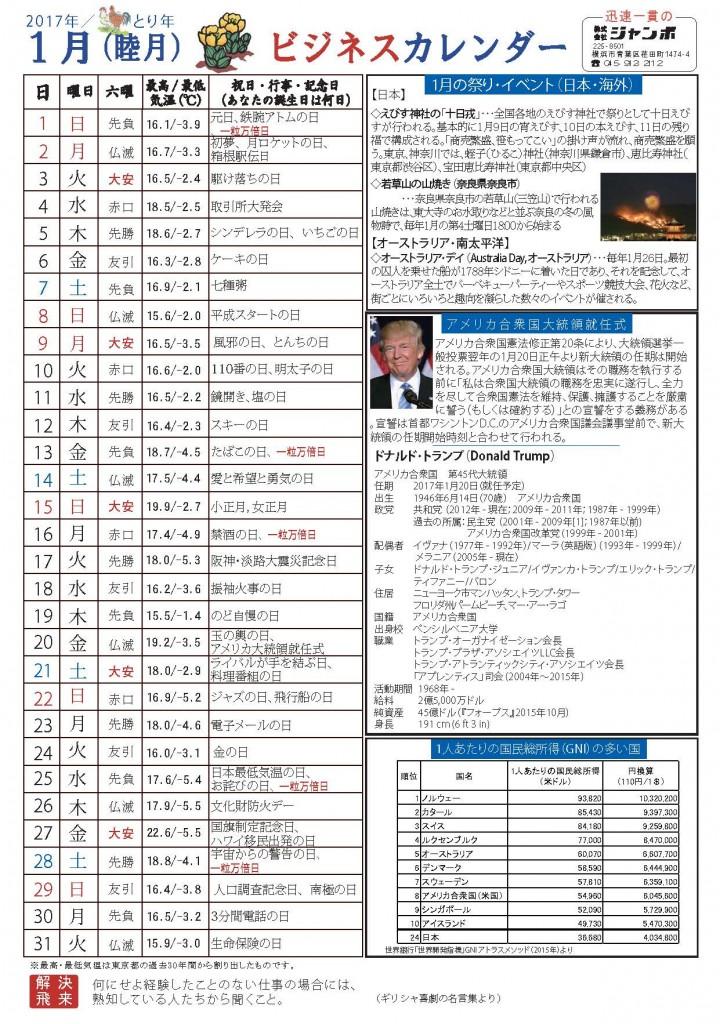 201701ビジネスカレンダー